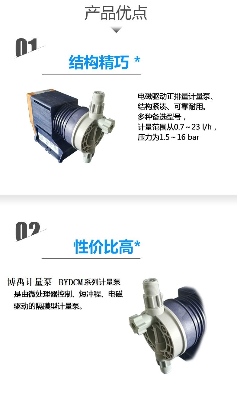 电磁隔膜计量泵特点