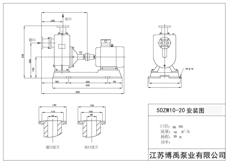 50ZW10-20自吸排污泵尺寸图
