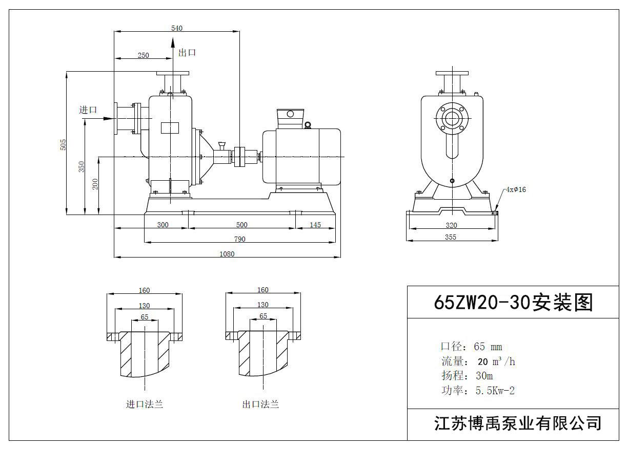 65ZW20-30自吸排污泵外形尺寸