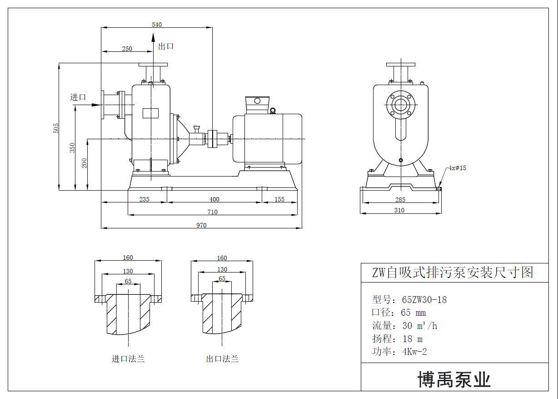 65ZW30-18自吸泵外形尺寸