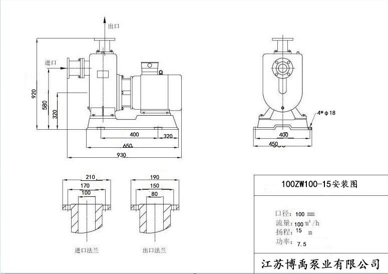 100ZW100-15自吸泵安装尺寸图