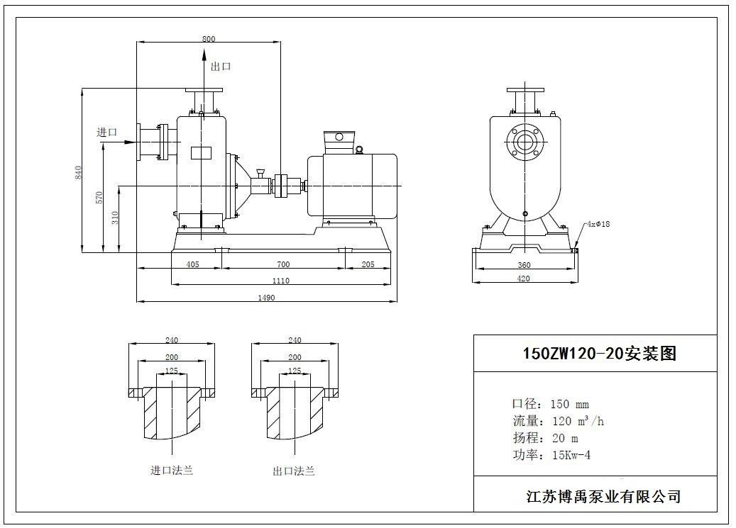 150ZW120-20自吸泵安装尺寸图