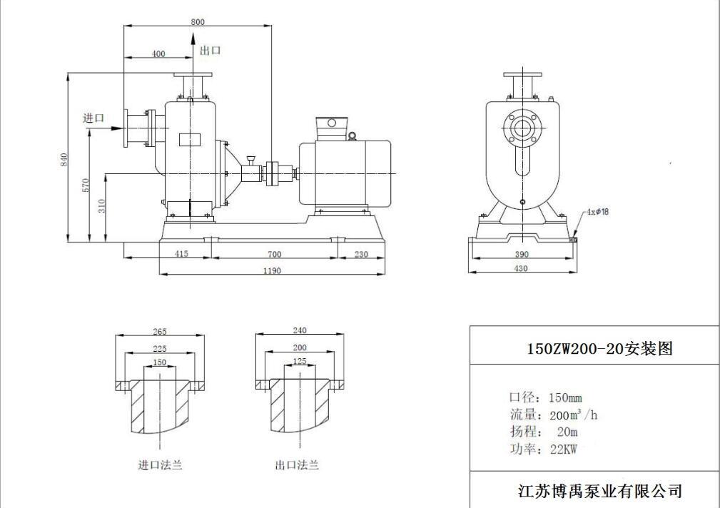 150ZW200-20自吸排污泵安装尺寸图