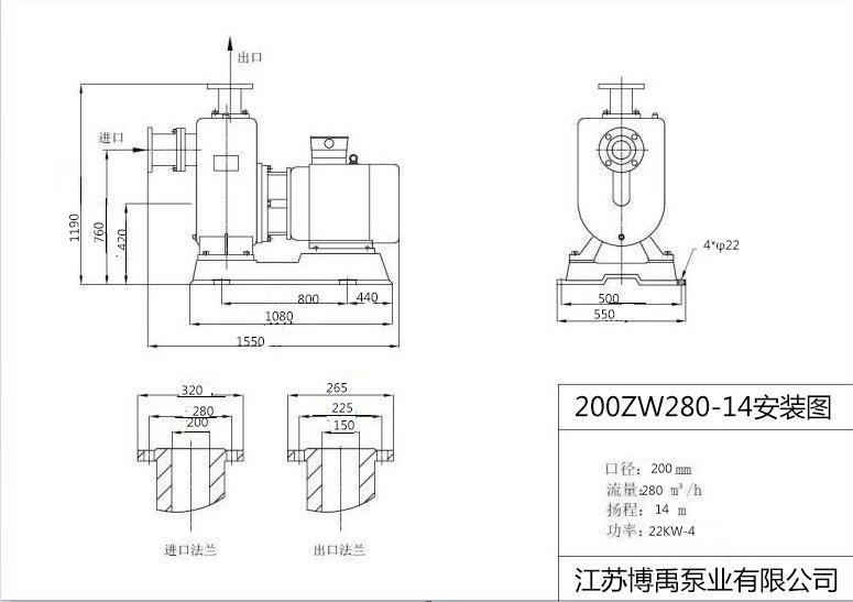 200ZW280-14自吸排污泵安装尺寸图