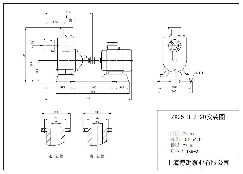 25ZX3.2-20自吸泵安装尺寸图