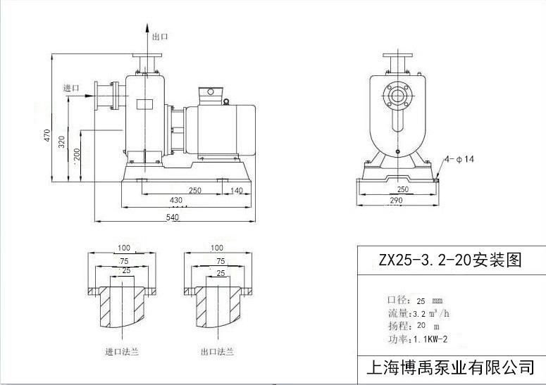 25ZX3.2-20自吸泵尺寸图