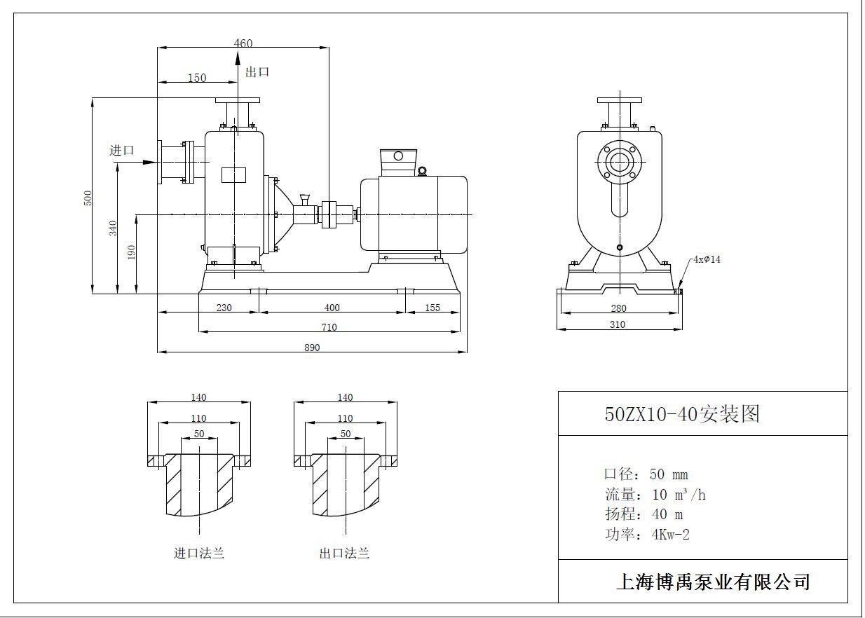 50ZX10-40自吸泵安装尺寸图