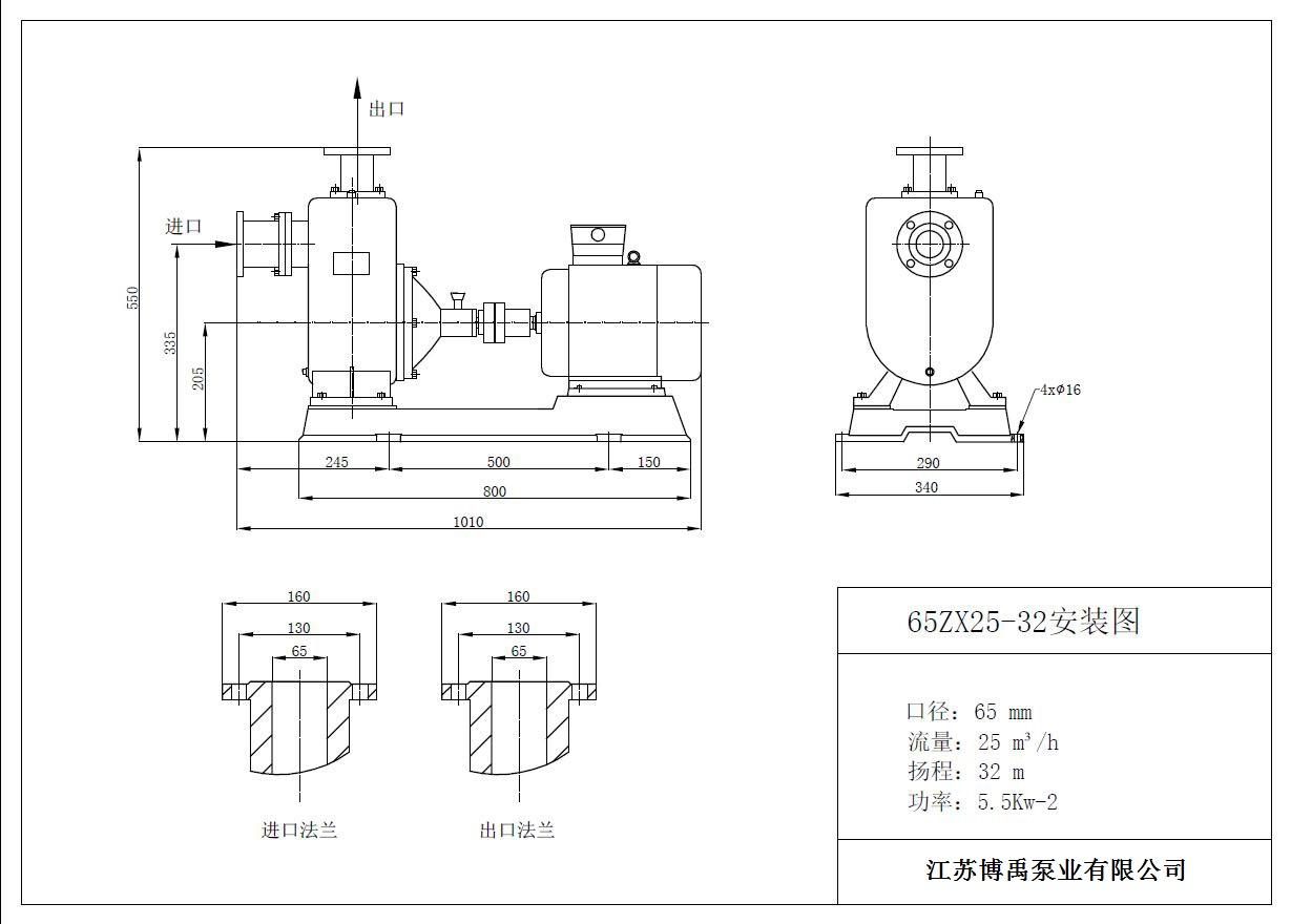65ZX25-32安装尺寸图