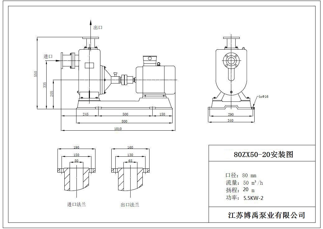 80ZX50-20自吸泵安装尺寸图