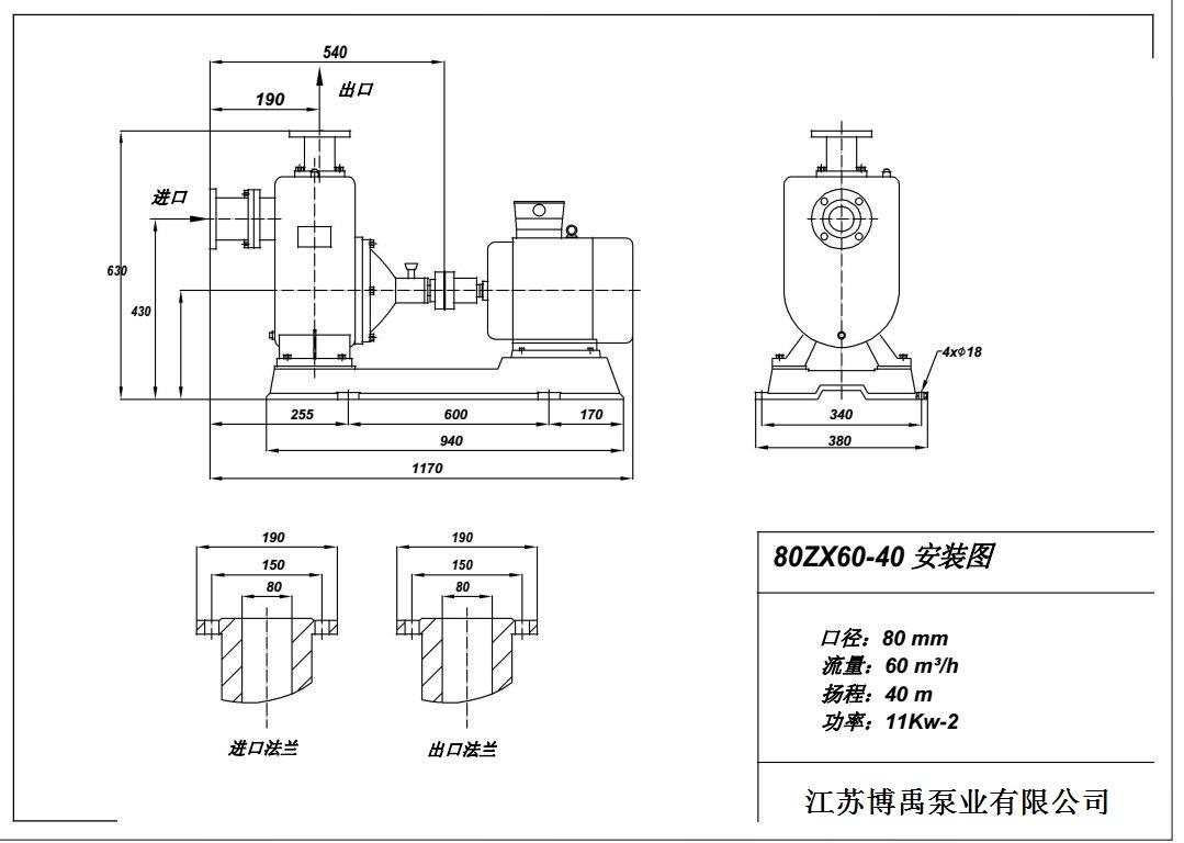 80ZX60-40自吸泵安装尺寸图