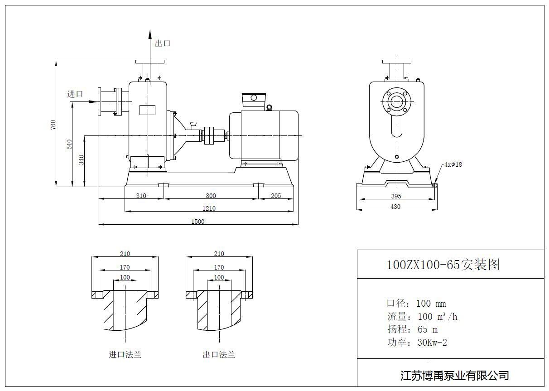 100ZX100-65自吸泵性安装尺寸图