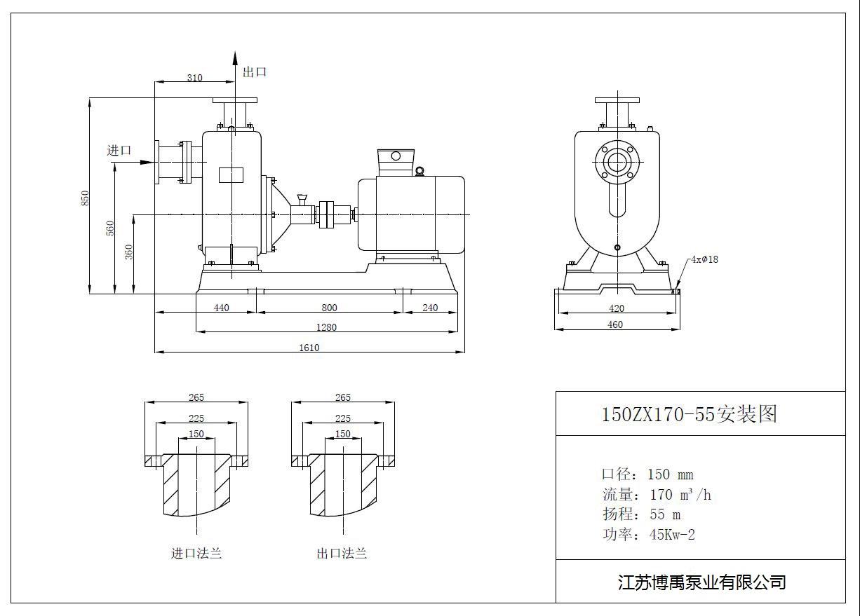 150ZX170-55自吸泵安装尺寸图