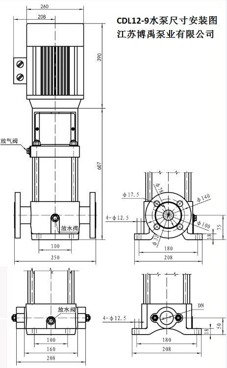 CDL12-9泵安装尺寸图