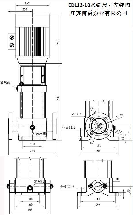 CDL12-10离心泵安装尺寸图