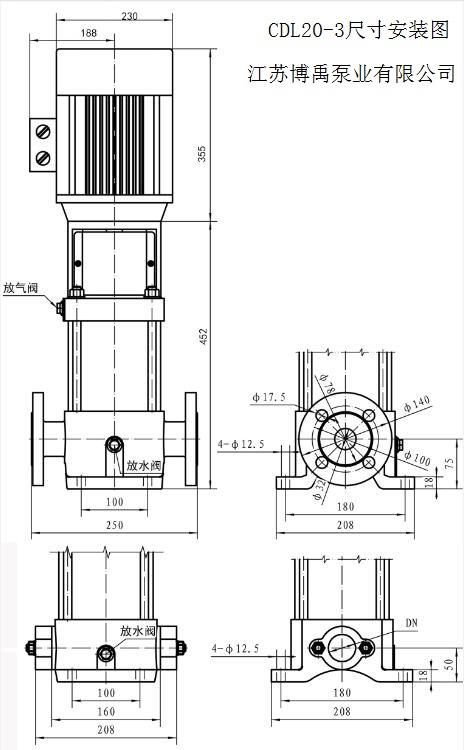 CDL20-3离心泵安装尺寸图