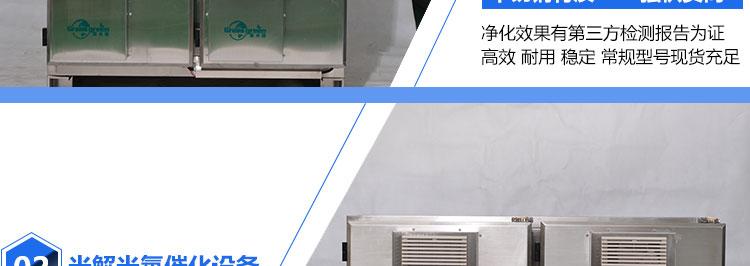 不锈钢光解光氧光催化废气处理设备