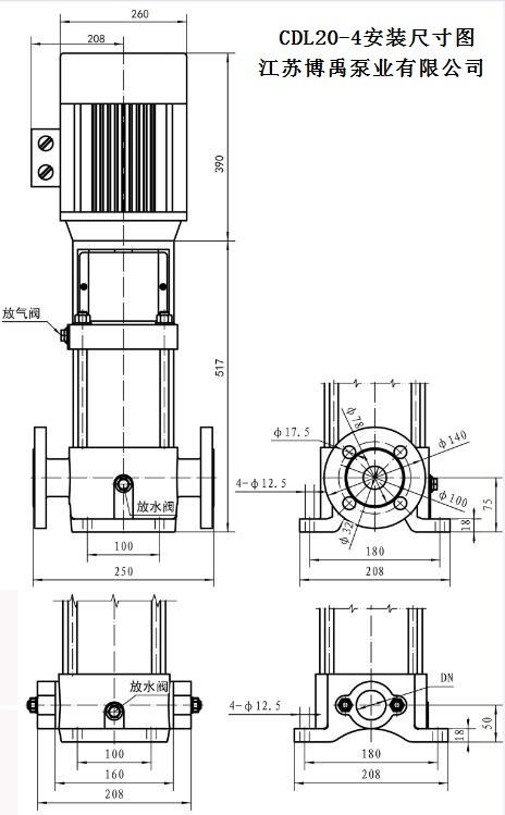QDL20-40离心泵安装尺寸图