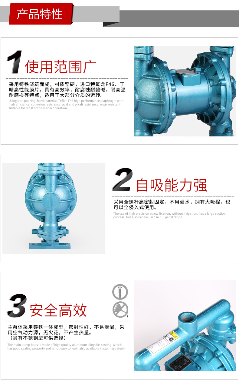 QBY气动隔膜泵特点