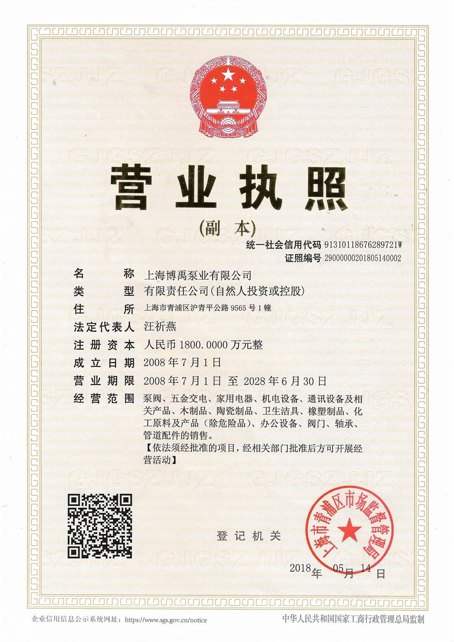 上海博禹泵业有限公司营业执照