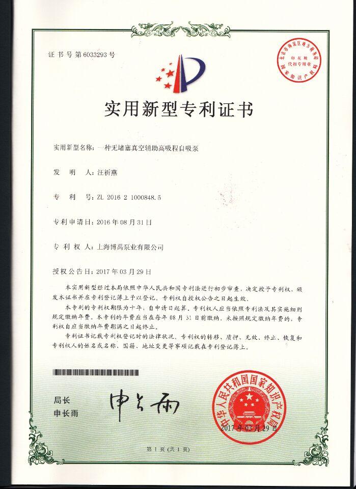 双自吸排污泵专利