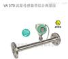 CS VA 570 热质量式流量传感器,提供测量段