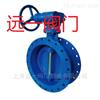 YQD343X-10QYQD343X-16Q球墨铸铁三偏心软密封蜗轮蝶阀